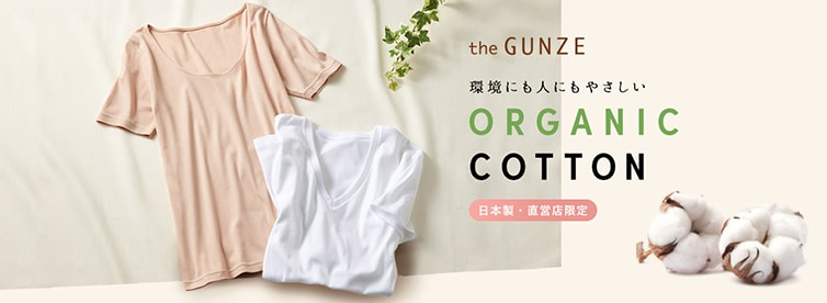 写真:the GUNZE ORGANIC COTTON