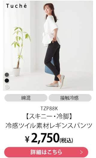 TZP88K【スキニー・冷脚】冷感ツイル素材レギンスパンツ