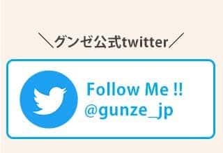 グンゼ公式twitter