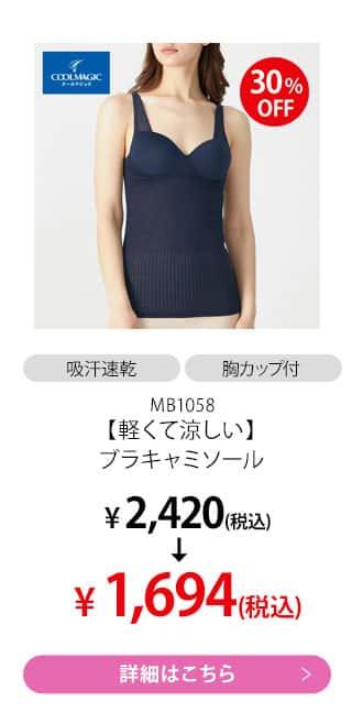 MB1058 【軽くて涼しい】ブラキャミソール