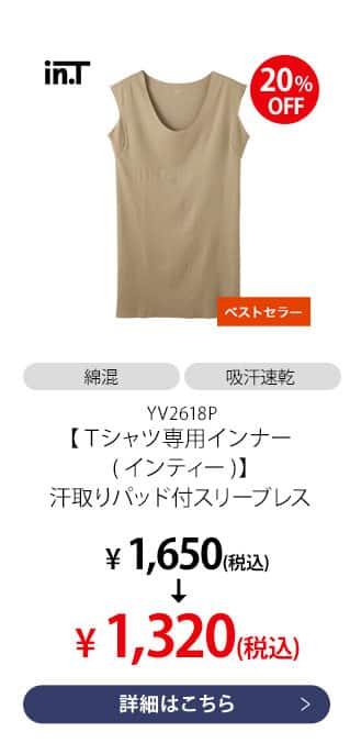 YV2618P Tシャツ専用インナー(インティー)汗取りパッド付スリーブレス