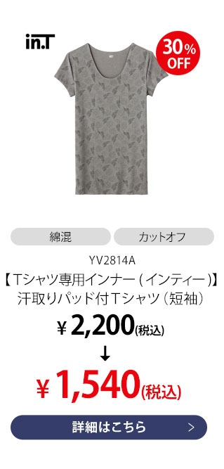 YV2814A 汗取りパッド付Tシャツ