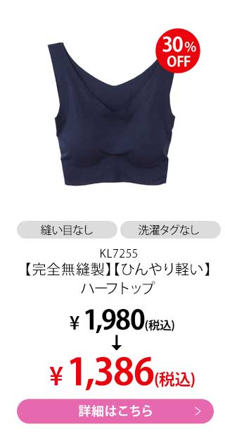 KL7255 【完全無縫製】【ひんやり軽い】ハーフトップ