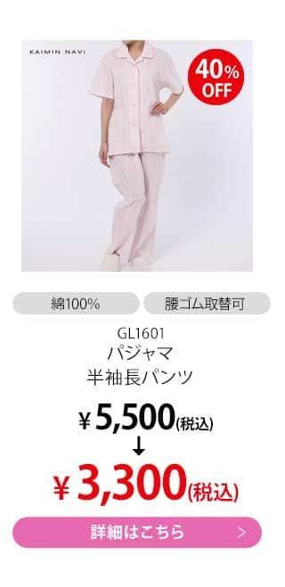 GL1601 パジャマ半袖長パンツ