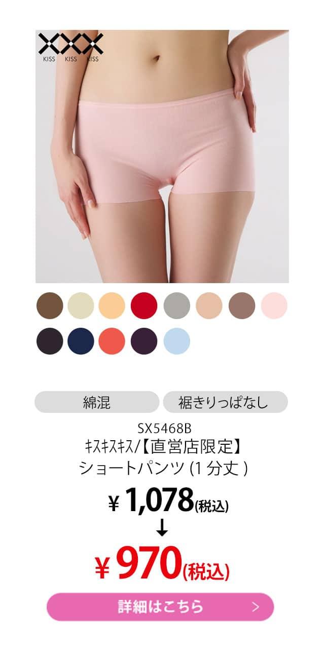 SX5468B キスキスキス ショートパンツ(1分丈)
