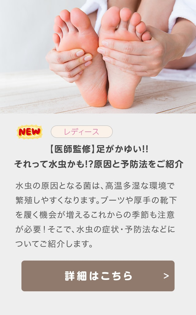 【医師監修】足がかゆい!!それって水虫かも!?原因と予防法をご紹介