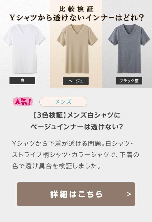 【3色検証】メンズ白シャツにベージュインナーは透けない?