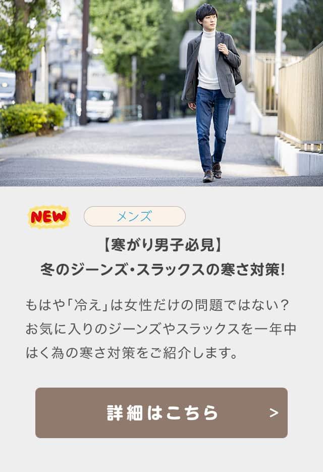 【寒がり男子必見】冬のジーンズ・スラックスの寒さ対策!