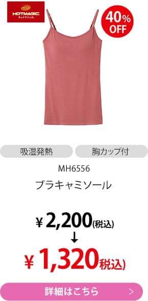 MH6556 ブラキャミソール