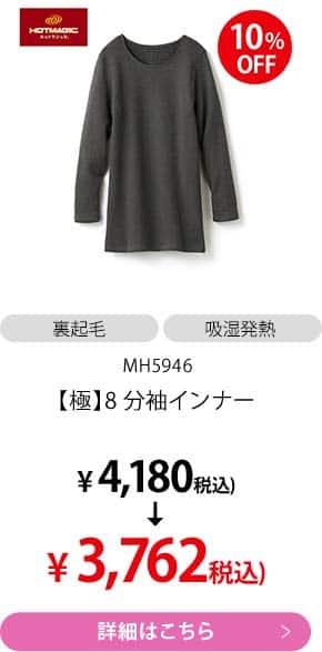 MH5946 8分袖インナー