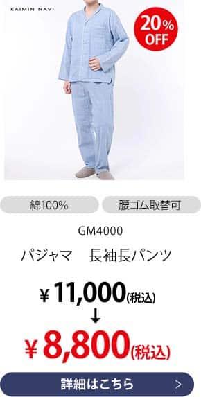 GM4000 パジャマ 長袖長パンツ