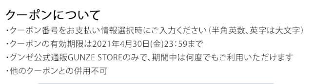 有効期限:4月30日(金)23:59まで
