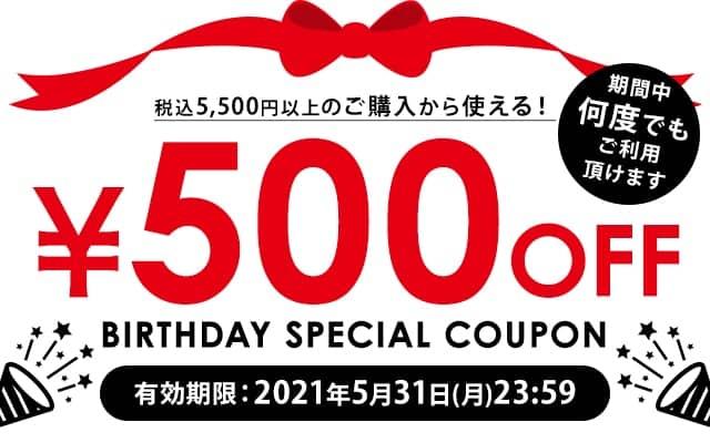 税込5,500円以上ご購入で使える500円OFFクーポン