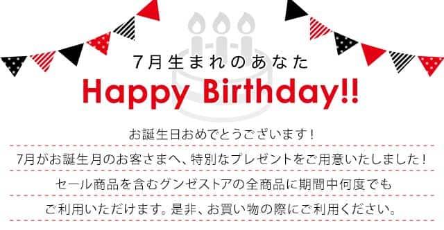 7月生まれのあなた 誕生日おめでとうございます!