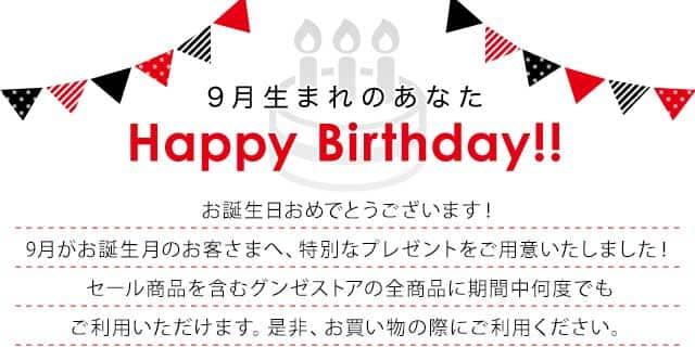 9月生まれのあなた 誕生日おめでとうございます!