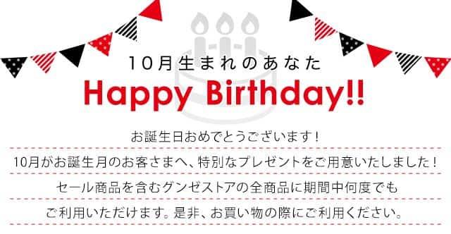 10月生まれのあなた 誕生日おめでとうございます!