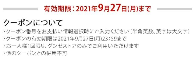 有効期限:2021/9/27(月)23:59