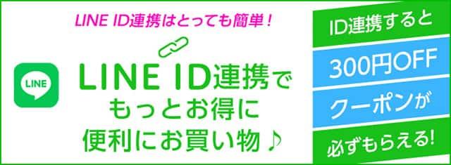 LINEID連携でクーポンプレゼント!