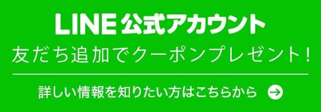 LINE@友だち追加でクーポンプレゼント!