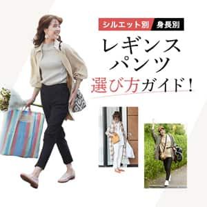 レギンスパンツ選び方ガイド!