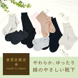 theGUUNZE靴下